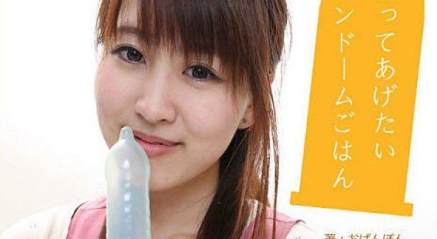 Chef japonés lanza al mercado un libro de recetas hechas con condones