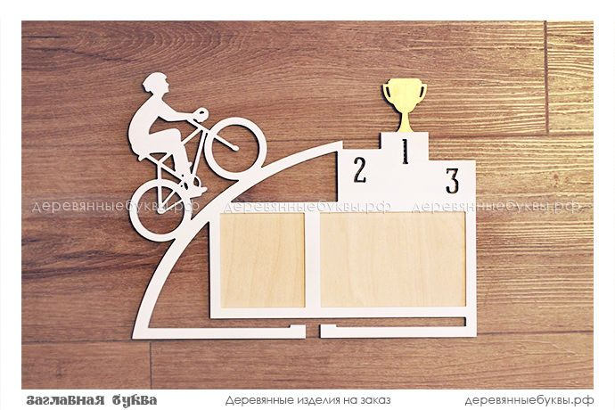 Велорамка - медальница