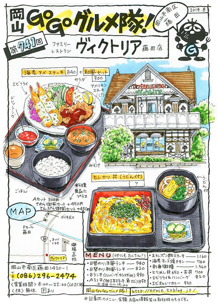 Family Restaurant Victoria Okayama-city Okayama JAPAN