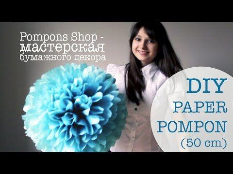 Как сделать бумажный помпон 50 см Бумажные шары для оформления праздника - YouTube