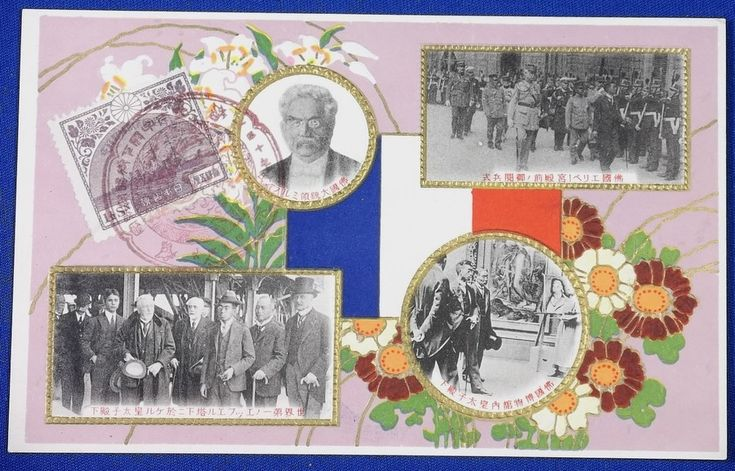 Early 1920's Japanese Postcards Commemorative for the Crown Prince's (Emperor Hirohito) Visit to Europe ( France French President, Alexandre Millerand ) - / vintage antique old art card / Japanese history historic paper material Japan