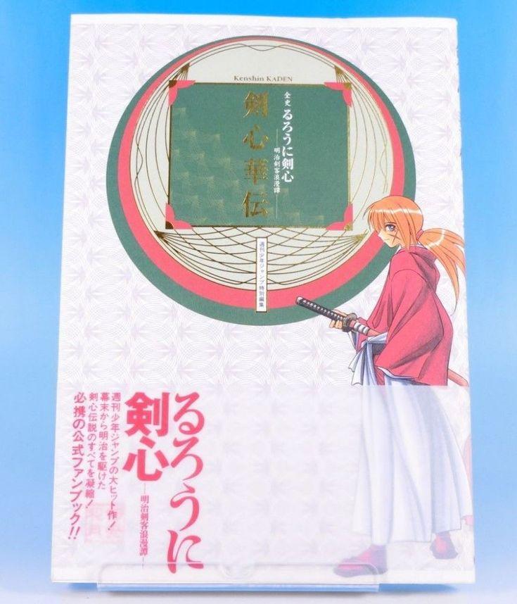 Rurouni Kenshin Official Fan Book Kenshin Kaden Japanese Nobuhiro Watsuki