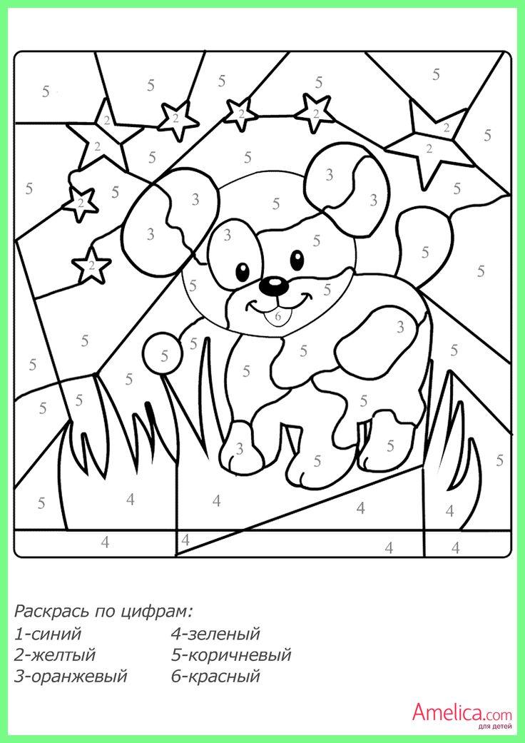 Раскрась картинку по цифрам для дошкольников