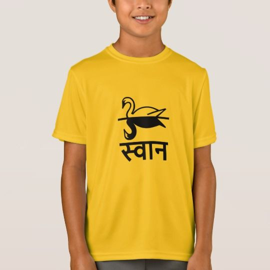 स्वान , Swan in Hindi T-Shirt Get this clothing with a swan font on it with the text swan (स्वान)in Hindi under it