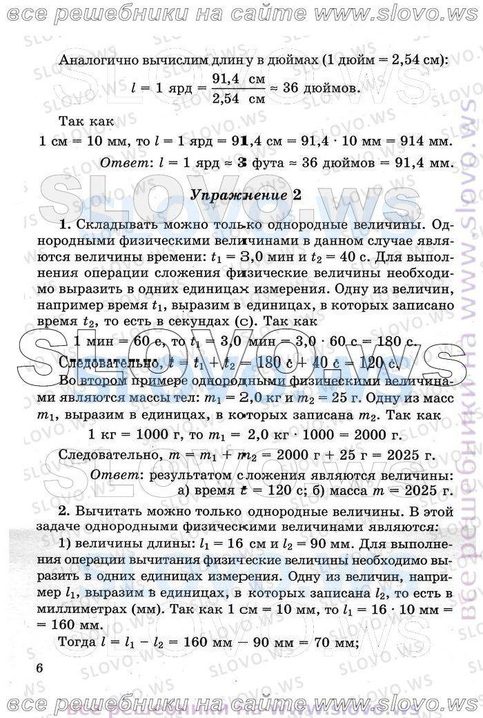 Гдз по химии 8 класс рудзитис14издание