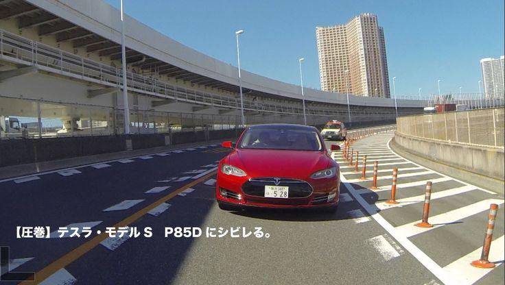 【圧巻】テスラ・モデルS P85Dにシビレる。