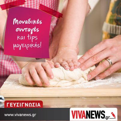 Απίθανες συνταγές και μυστικά γευσιγνωσίας που θα σας ανοίξουν την όρεξη! www.vivanews.gr