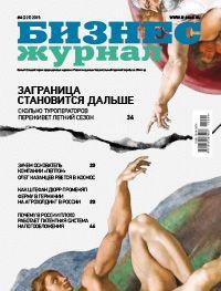 Бизнес-журнал 2015/04 | Автор -- Игнат Филиппов (ignacio.ru)