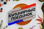 Кулинарный поединок с Дмитрием Назаровым - НТВ (21.02.2016) - смотреть онлайн