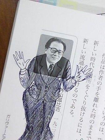 日本課本塗鴉..喂根本沒人在上課啊! | 鍵盤大檸檬