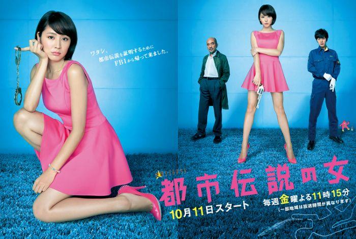 都市伝説の女 Toshi Densetsu no Onna Season 2