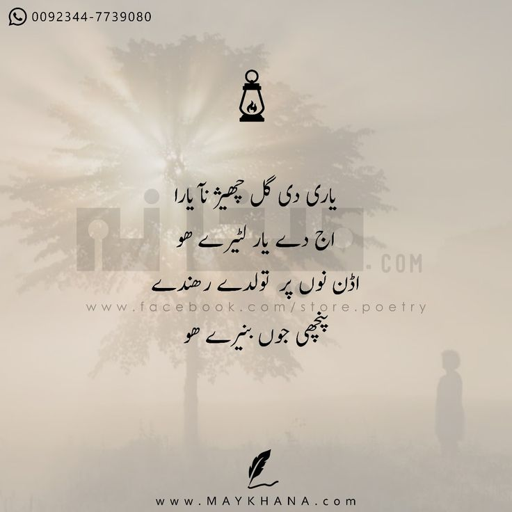 Follow us on facebook or subscribe us on Whatsapp/Viber for more. #maykhana #urdupoetry #maikhana #sadpoetry #sufism #poetry #imagePoetry