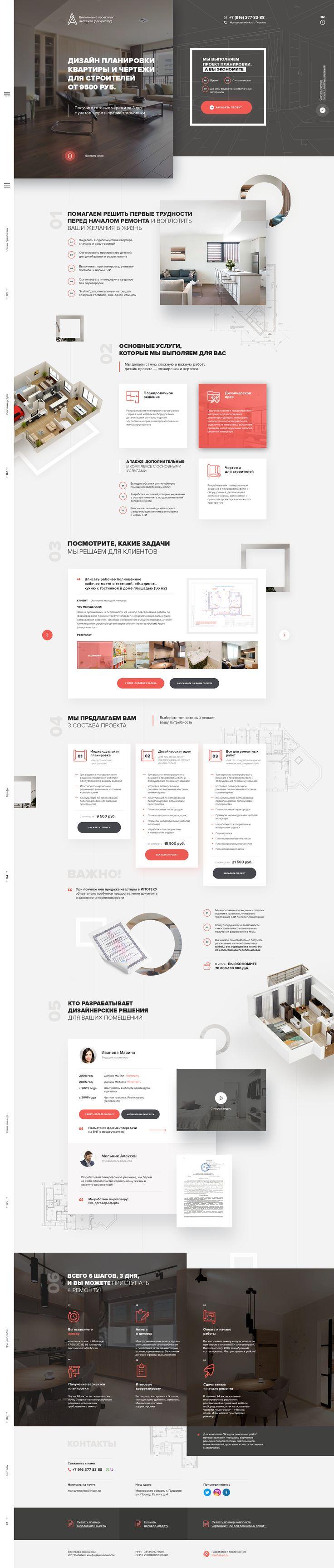 Лендинг. Дизайн, ремонт и чертежи. Диз. Егоров Александр / Landing page design by Alex Egorov