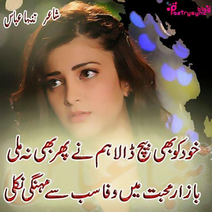 309 besten Love Bilder auf Pinterest  Hindi zitate Islamic quotes und Traurig
