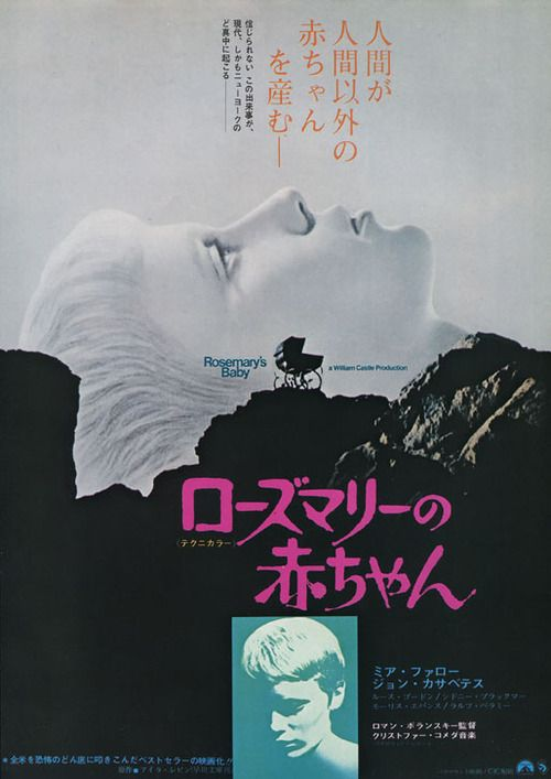 Japanese Movie Poster: Rosemary's Baby. 1974
