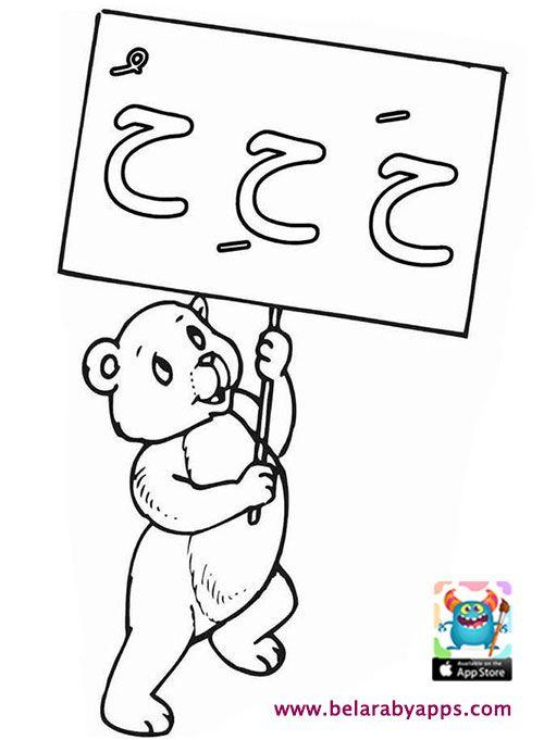 بطاقات الحروف العربية بالحركات للتلوين جاهزة للطباعة أوراق