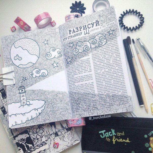 УНИЧТОЖЬ МЕНЯ! | Wreck This Journal