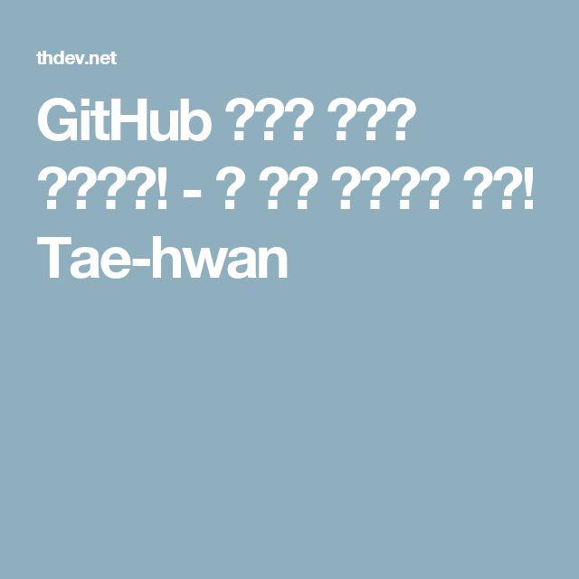 GitHub 블로그 빠르게 시작하기! - 꿈 많은 개발자가 되자! Tae-hwan