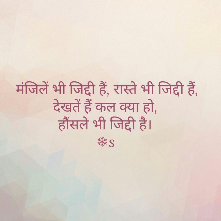 Zidd Hai Or Vishwas Bhi