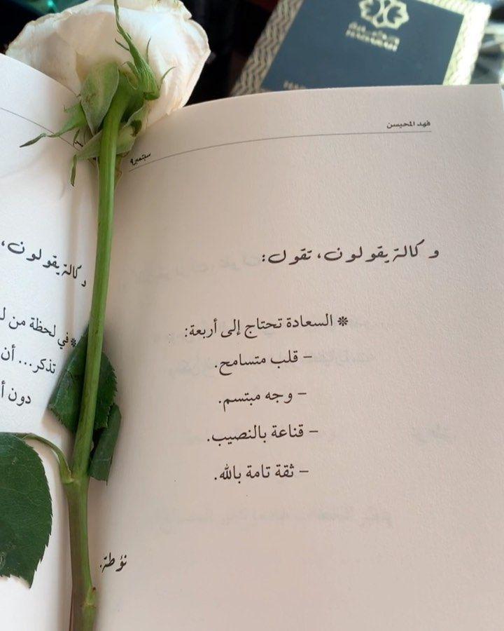Fahad Almohaisn فهد المحيسن On Instagram وكالة يقولون تقول السعادة تحتاج الـى ٤ قلب متسامح وجه مبتسم قناع Quotations Photo Reading