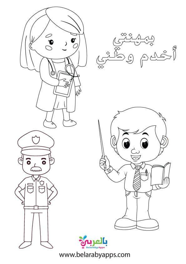 تلوين وحدة وطني كتاب تلوين اليوم الوطني السعودي Pdf بالعربي نتعلم In 2021 Character Fictional Characters Snoopy