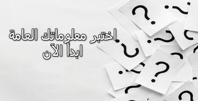 شبكة الروميساء التعليمية اختبر معلوماتك العامة ومعارفك الدينية والثقافية Cards Blog Posts Playing Cards