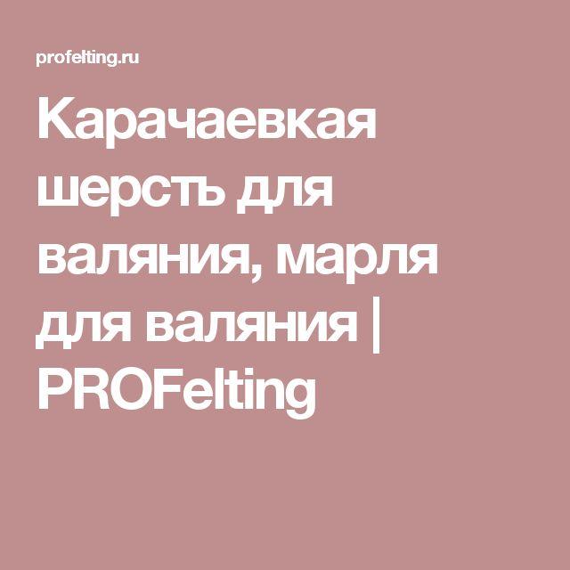 Карачаевкая шерсть для валяния, марля для валяния | PROFelting