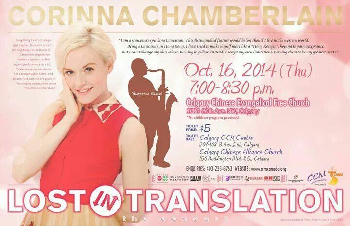LOST & FOUND / LOST IN TRANSLATION (concert) 陳明恩加拿大巡迴音樂分享會2014 (Oct 11-19)  加拿大嘅朋友,到時見啦!  6. 城市: 卡加利Calgary(英語) 日期/時間:十月十六日 (四) 晚上 7:00 – 9:00 地點:卡城華人播道會Calgary Chinese Evangelical Free Church(1706 – 20th Ave. NW, Calgary) 查詢:卡加利中信中心#209, 108-3rd Ave. S. W. Calgary(403) 233-8763  網址:www.ccmcanada.org