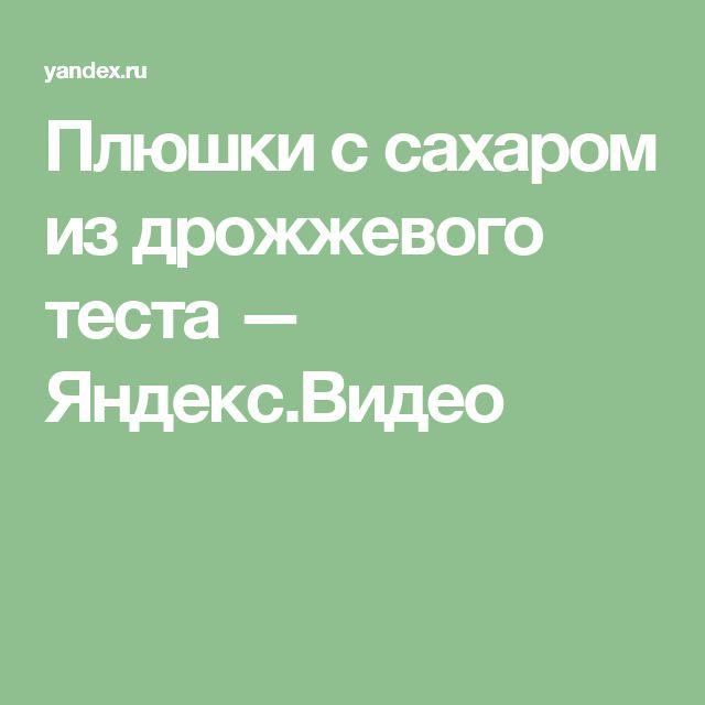 Плюшки с сахаром из дрожжевого теста — Яндекс.Видео