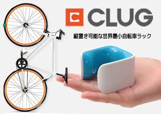 室内壁に縦置き可能な世界最小オシャレな自転車ラックCLUG