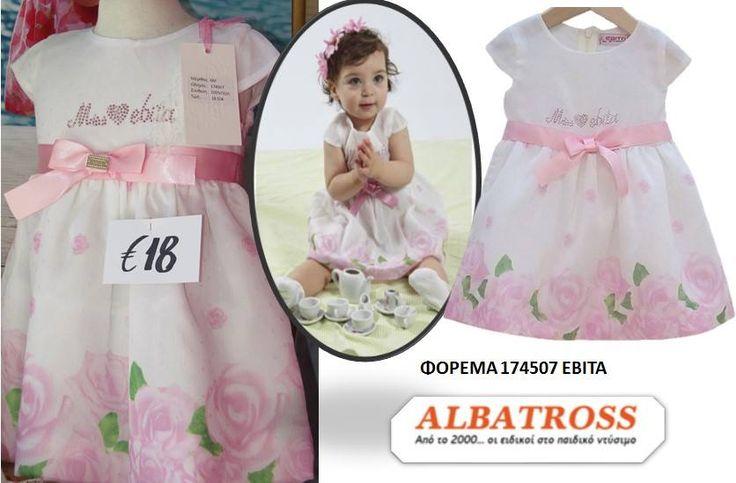 Για ηλικίες μέχρι 2 ετών. Φόρεμα Miss Ebita, με τελείωμα υπέροχα τριαντάφυλλα και ροζ φιόγκο στη ζώνη.