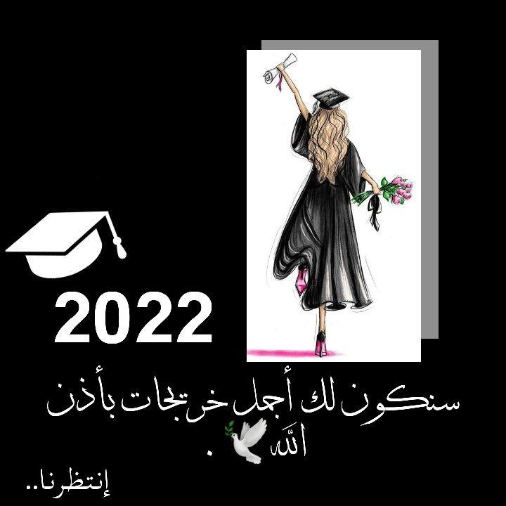 خريجات 2022 الله يحفظنا لهاليوم Poster Movie Posters Movies