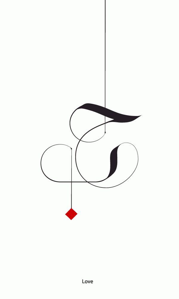 Love , arabic font