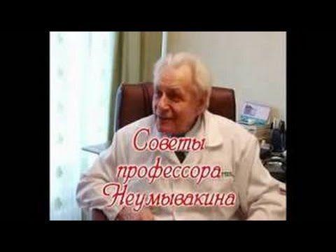 Неумывакин И. П. Способ лечении всех кожных заболеваний - YouTube