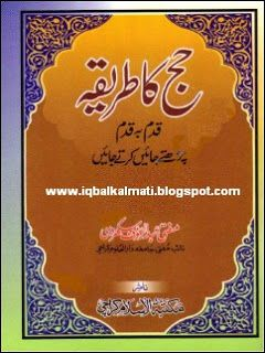 Method of Performing Hajj Pilgrimage Step by Step Guide  Download or read online This Book click the link http://iqbalkalmati.blogspot.com/2015/12/method-of-performing-hajj-pilgrimage.html