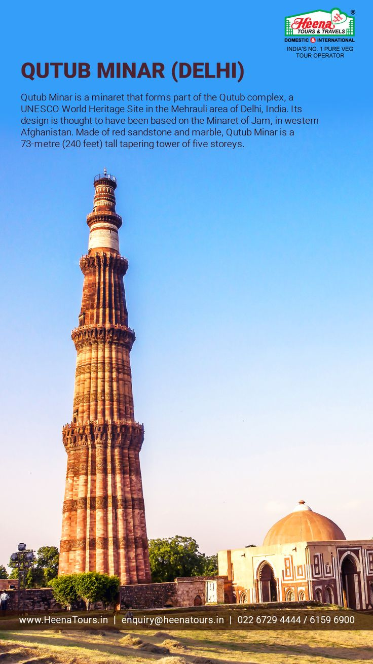 Qutub Minar (Delhi)..!! Qutub Minar is a minaret that forms part of the Qutub complex, a UNESCO World Heritage Site in the Mehrauli area of Delhi, India. Its design is thought to have been based on the Minaret of Jam, in western Afghanistan. Made of red sandstone and marble, Qutub Minar is a 73-meter (240 feet) tall tapering tower of five storeys.