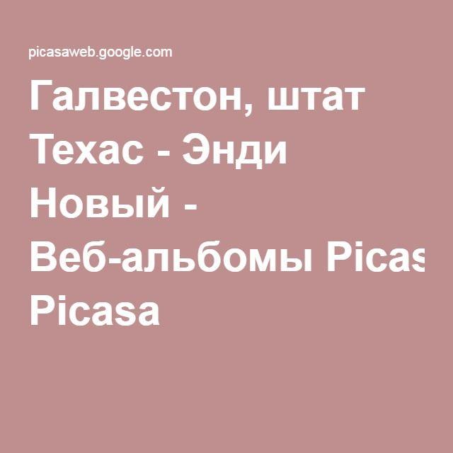 Галвестон, штат Техас - Энди Новый - Веб-альбомы Picasa