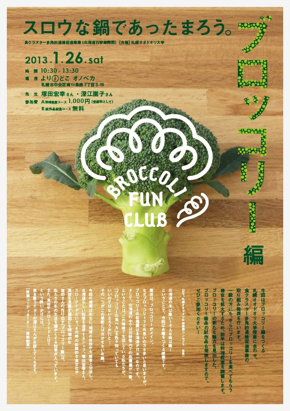 Broccoli Fun Club