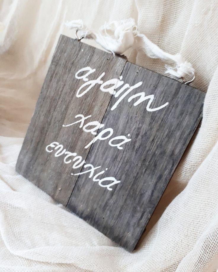 Ξύλινο καδρακι με ευχές!!!χειροποίητες μπομπονιέρες γάμου καλέστε 2105157506 #γαμος #baptism#babyshower #mpomponieres#vaptisi#vaftisi#βάπτιση #βάφτιση#baptism##μπομπονιερα #μπομπονιέρες #μπομπονιερες α#valentinachristina#μπομπονιερα_καδρακι #vaptism#athens#greece#handmade #christeningfavors#greek#greekdesigners#handmadeingreece#greekproducts #μπομπονιερες_γαμου#weddingfavors #baptismfavors #luxury#weddingaccesories