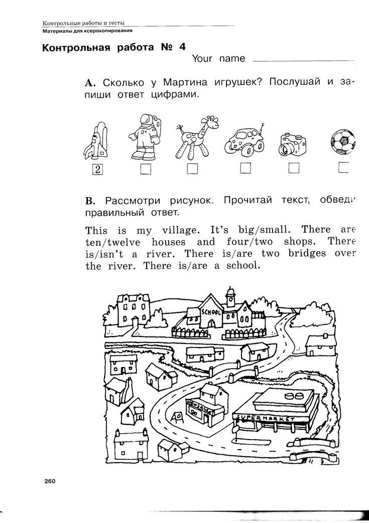Ситуации нараскрытие временных скобоканглийский язык 4 класс