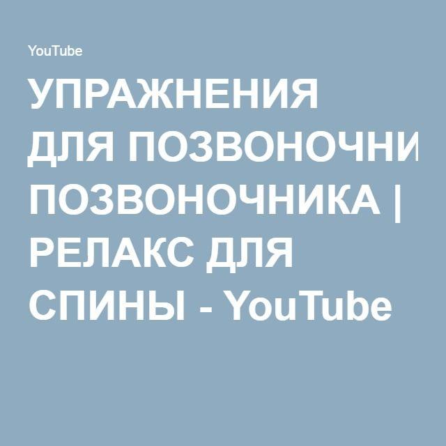 УПРАЖНЕНИЯ ДЛЯ ПОЗВОНОЧНИКА   РЕЛАКС ДЛЯ СПИНЫ - YouTube