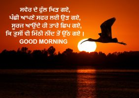 Good morning status in punjabi, Good Morning SMS in English, Romantic Good Morning Messages for Her, Best Good ... Daily SMS Collection: Best Whatsapp Status Quotes