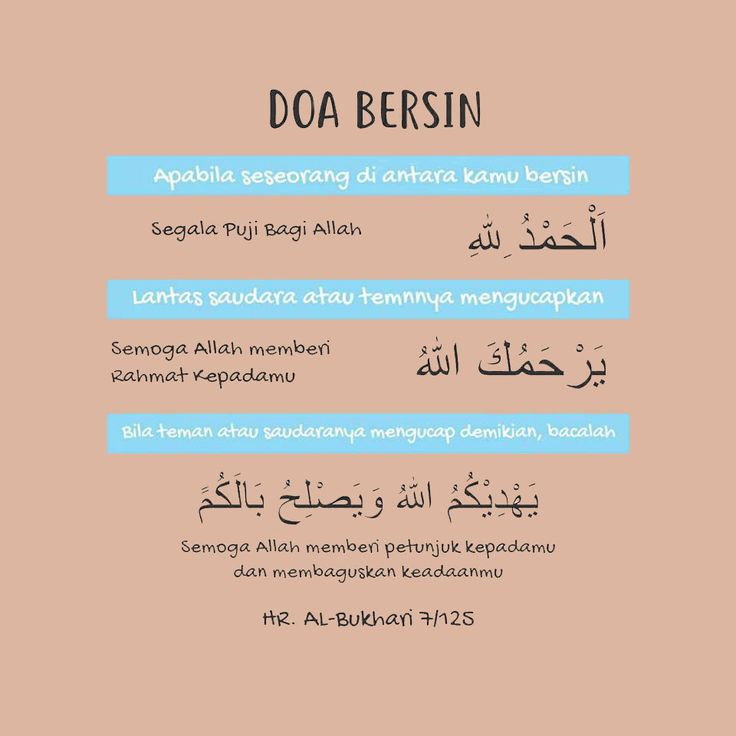 Follow @NasihatSahabatCom http://nasihatsahabat.com #nasihatsahabat #mutiarasunnah #motivasiIslami #petuahulama #hadist #hadits #nasihatulama #fatwaulama #akhlak #akhlaq #sunnah #aqidah #akidah #salafiyah #Muslimah #adabIslami #DakwahSalaf # #ManhajSalaf #Alhaq #Kajiansalaf #dakwahsunnah #Islam #ahlussunnah #sunnah #tauhid #dakwahtauhid #alquran #kajiansunnah #doazikir #doabersin #jawabandoabersin #yarhamukallah #tasymit #tashmit #adabbersin
