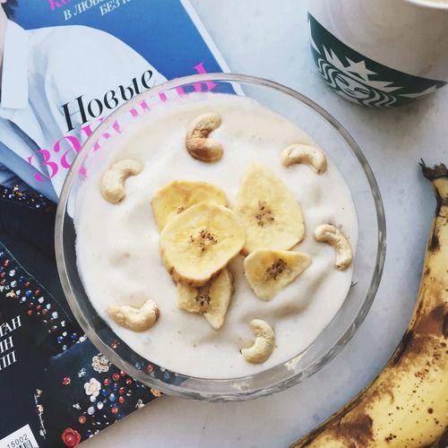 Frozen banana yogurt Доброе утро! Сегодня решила сделать замороженный банановый йогурт. Получилось очень вкусно, как всегда:) Отличная замена мороженому, причем, в этой порции всего лишь 170 ккал. И опять в моем рецепте бананы ахах. Как вы уже поняли, я их очень люблю)