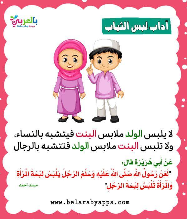 بطاقات آداب لبس الثياب للأطفال آداب اللباس بالصور بالعربي نتعلم Family Guy Fictional Characters Character