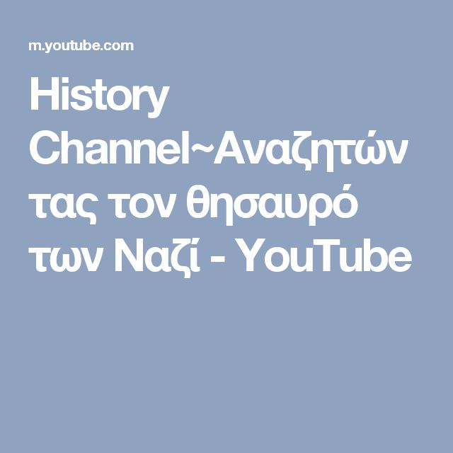 History Channel~Αναζητώντας τον θησαυρό των Ναζί - YouTube