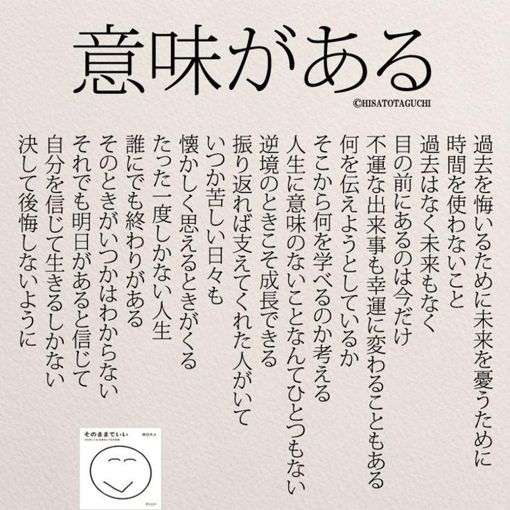成人する人へメッセージ。人生に意味のないことなんてひとつもありません。 . . . #意味がある#人生#20歳 #教訓#言葉#日本語#女性 #成人式#成人の日#後悔 #そのままでいい