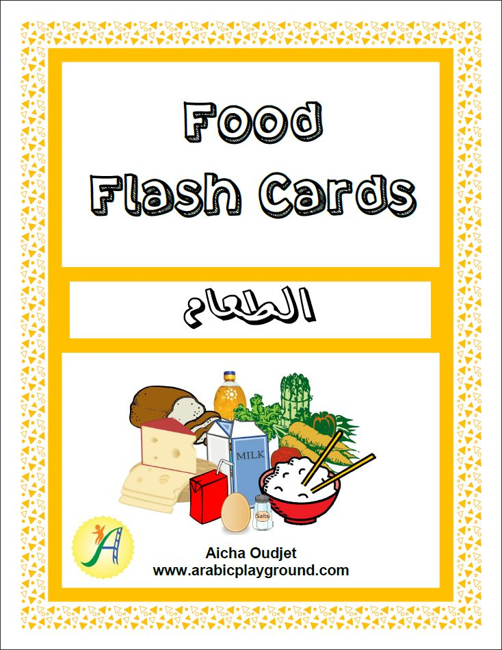 1000 images about Arabic Food Unit – Grocery Words