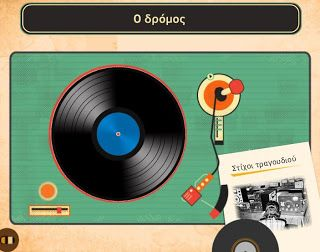 Fresh-Education : Μια εφαρμογή με τα πιο γνωστα τραγούδια για το Πολυτεχνείο