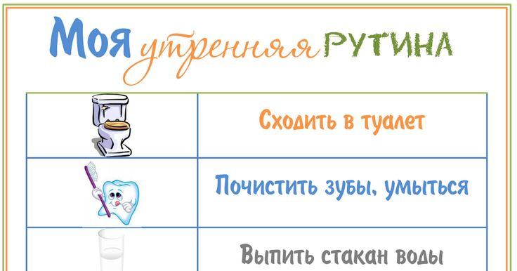Утренняя рутина мальчик.pdf